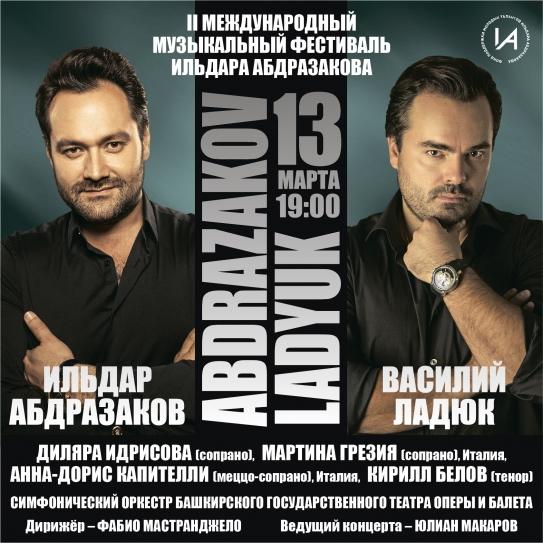 http://www.bashopera.ru/upload/thumbs/467/467fd16ec5c128af830ddb91da709a6f.jpg